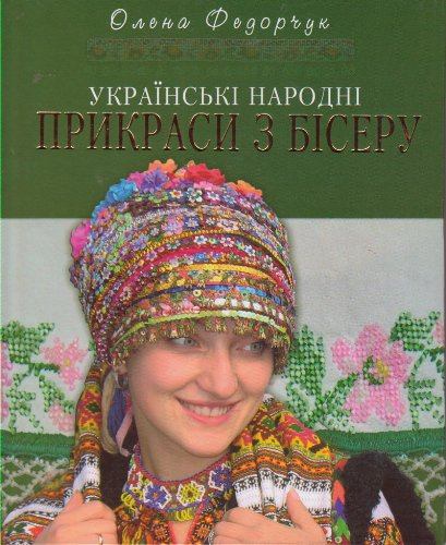 Book Guide Manual - Ukrainian Folk Jewelry Beads